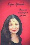 Арбатова М.И. - Визит нестарой дамы обложка книги