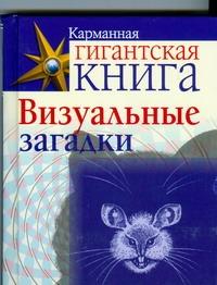 - Визуальные загадки обложка книги