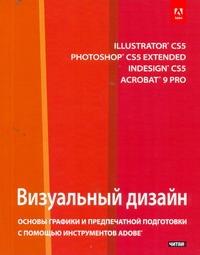 Райтман М.А. - Визуальный дизайн обложка книги