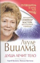 Куликов Сергей - Виилма!!Душа лечит тело' обложка книги