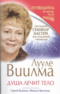 Куликов Сергей - Виилма!!Душа лечит тело обложка книги