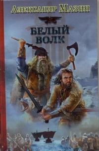 Мазин А.В. - Викинг. Белый Волк обложка книги