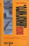Вилла Инкогнито обложка книги