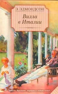 Вилла в Италии Эдмондсон Э.