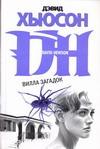 Хьюсон Д. - Вилла загадок обложка книги