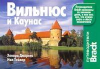 Джарвис Х. - Вильнюс и Каунас обложка книги