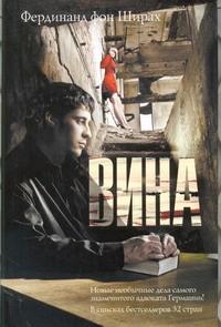 Ширах Ф - Вина обложка книги
