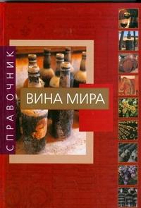 Сикери Джузеппе - Вина мира обложка книги