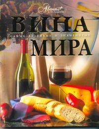 Мироненко О. - Вина мира обложка книги