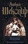 Виндзорские насмешницы. Венецианский купец обложка книги