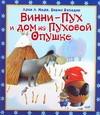 Милн А.А. - Вини-Пух и Дом на Пуховой Опушке обложка книги