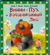 Милн А.А. - Винни - Пух и зачарованный лес обложка книги
