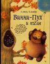 Милн А.А. - Винни - Пух и пчелы обложка книги