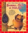 Винни - Пух и пчелы Милн А.А.