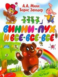 Милн А.А. - Винни-Пух и все-все-все обложка книги
