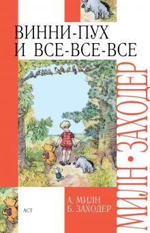 Винни-Пух и Все-Все-все обложка книги