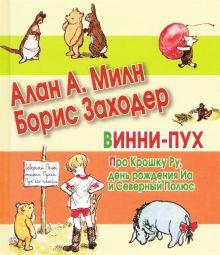 Милн А.А. - Винни-Пух. Про Крошку Ру, день рождения Иа и Северный Полюс обложка книги