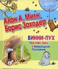 Милн А.А. - Винни-Пух. Про пчел, Буку и Безвыходное Положение обложка книги