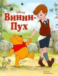 - Винни-Пух: краткий путеводитель обложка книги