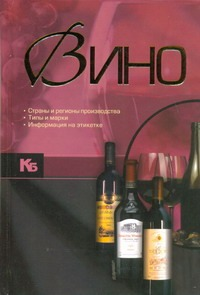 Бортник О.И. - Вино обложка книги