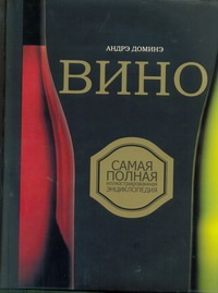Доминэ А. - Вино обложка книги
