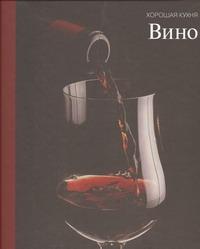 Жданова Т. - Вино обложка книги