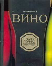 Вино супер Доминэ А.