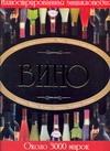 Бортник О.И. - Вино. Иллюстрированная энциклопедия обложка книги
