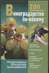 Стеценко В.М. - Виноградарство по-новому обложка книги
