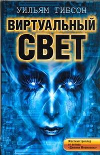 Гибсон У. - Виртуальный свет обложка книги