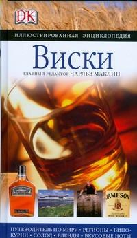 Виски Маклин Чарльз