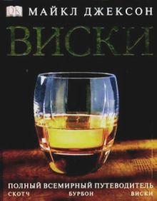 Джексон М. - Виски обложка книги