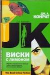 Конрат Дж.А. - Виски с лимоном обложка книги