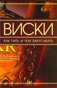 Ермакович Д.И. - Виски. Как пить и чем закусывать обложка книги