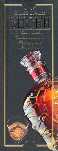 Ермакович Д.И. - Виски. Самое лучшее обложка книги