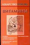 Витамины обложка книги