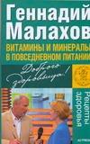 Малахов Г.П. - Витамины и минералы в повседневном питании обложка книги