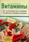Унгер-Гебель У. - Витамины. Основа здоровья обложка книги