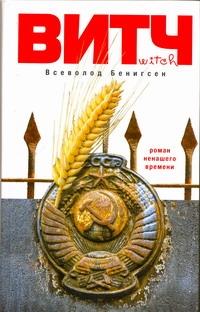 Бенигсен Всеволод - ВИТЧ обложка книги