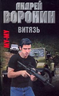 Воронин А.Н. - Витязь обложка книги