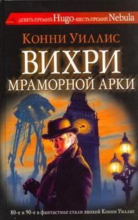 Уиллис Конни - Вихри Мраморной арки обложка книги