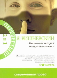 Вишневский Интимная теория относительности обложка книги