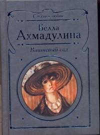 Ахмадулина Б. А. - Вишневый сад обложка книги