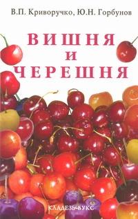 Криворучко В. П. - Вишня и черешня обложка книги