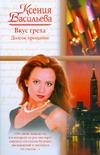 Васильева Ксения - Вкус греха. Долгое прощание обложка книги