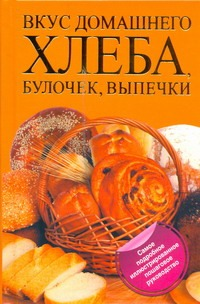 Дарина Д.Д. - Вкус домашнего хлеба, булочек, выпечки обложка книги