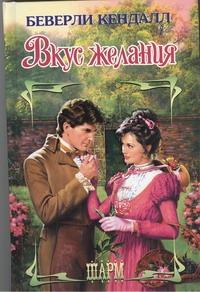 Кендалл Беверли - Вкус желания обложка книги