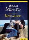 Монро Л. - Вкус любви' обложка книги