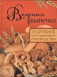 Дарина Д.Д. - Вкусная выпечка. Подробное иллюстрированное руководство обложка книги