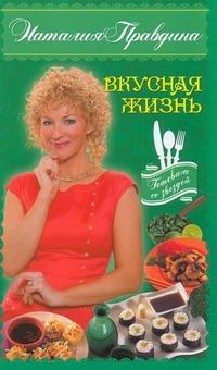 Правдина Н.Б. - Вкусная жизнь обложка книги